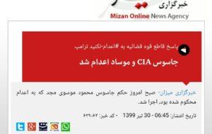 محمود موسوی مجد اعدام شد. مو … محمود موسوی مجد اعدام شد. مو … 754562001595230805 300x190