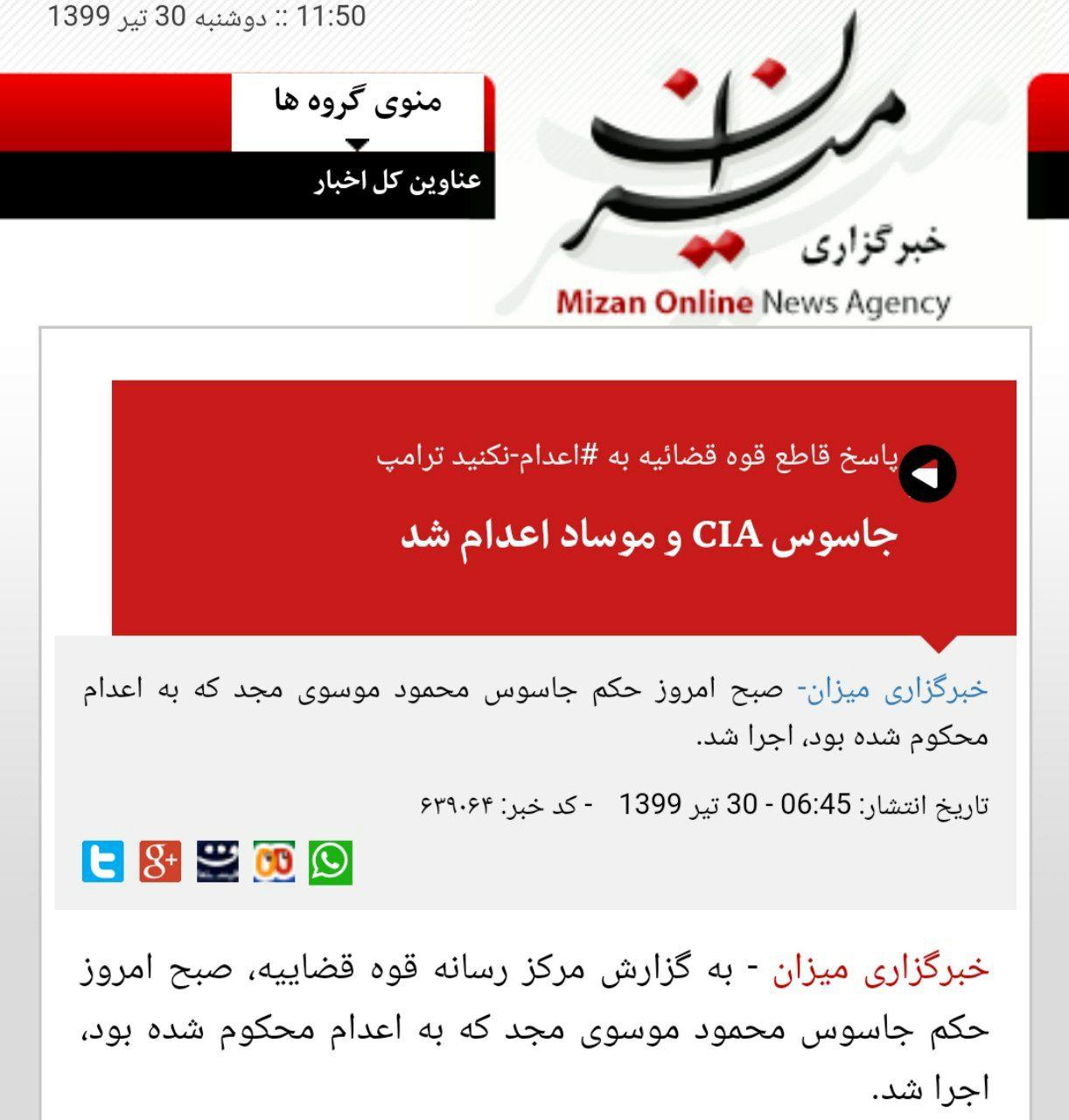 محمود موسوی مجد اعدام شد. مو … 754562001595230805