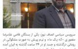 یکی از بستگان غلامرضا منصوری … یکی از بستگان غلامرضا منصوری … 802354001595495405 160x100