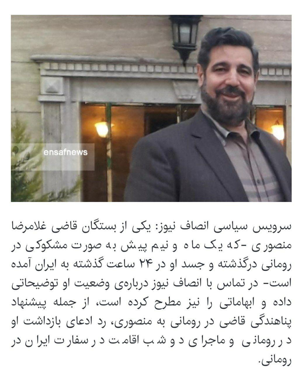 یکی از بستگان غلامرضا منصوری … 802354001595495405