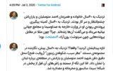درباره اعلام شهادت احمد متوسلی … درباره اعلام شهادت احمد متوسلی … 812427001593788406 160x100