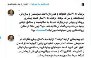 درباره اعلام شهادت احمد متوسلی … درباره اعلام شهادت احمد متوسلی … 812427001593788406 300x190