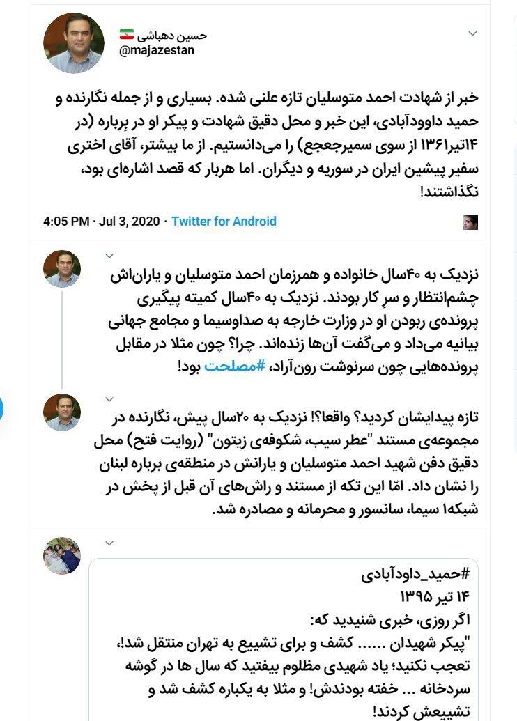 درباره اعلام شهادت احمد متوسلی … 812427001593788406