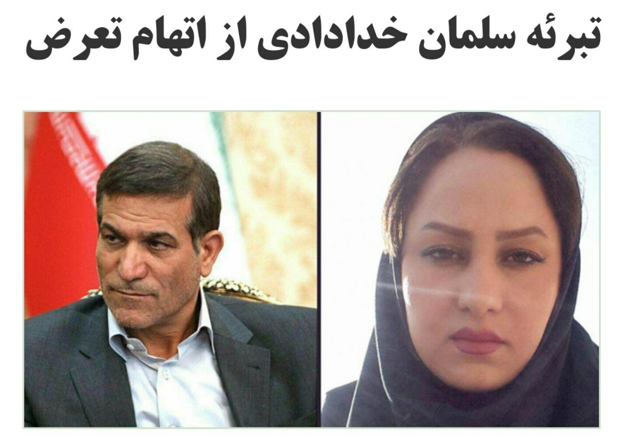 دادگاه کیفری استان تهران، سلم … 840763001596028805