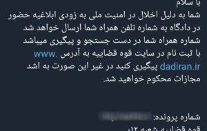 این پیامک که ادعا میشود برای … این پیامک که ادعا میشود برای … 849812001594944005 300x190