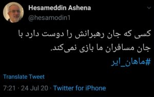 حسامالدین آشنا، مشاور حسن رو … حسامالدین آشنا، مشاور حسن رو … 901257001595583605 300x190