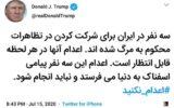 توییت فارسی ترامپ با هشتگ #اعد … توییت فارسی ترامپ با هشتگ #اعد … 960665001594831204 160x100