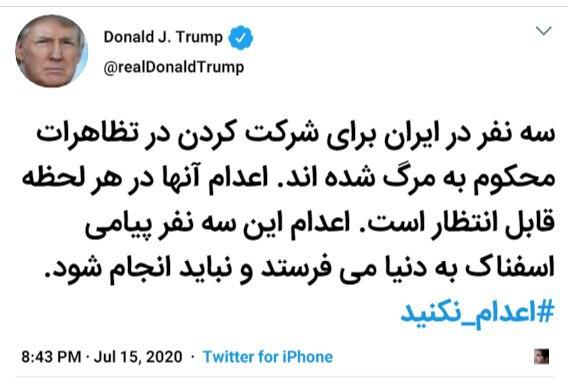 توییت فارسی ترامپ با هشتگ #اعد … 960665001594831204