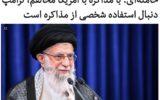 علی خامنهای در سخنانش به منا … علی خامنهای در سخنانش به منا … 979353001596196205 160x100