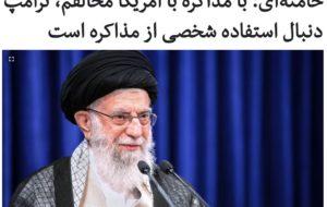 علی خامنهای در سخنانش به منا … علی خامنهای در سخنانش به منا … 979353001596196205 300x190