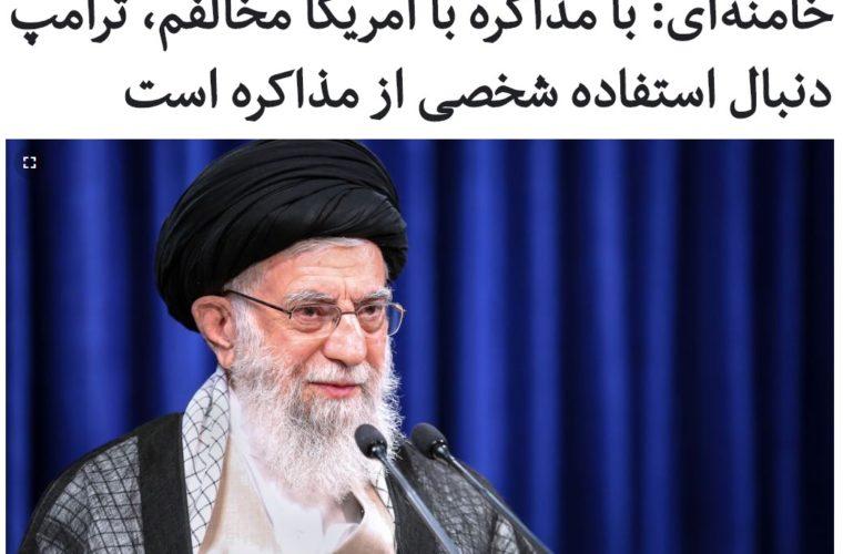 علی خامنهای در سخنانش به منا … علی خامنهای در سخنانش به منا … 979353001596196205 760x500