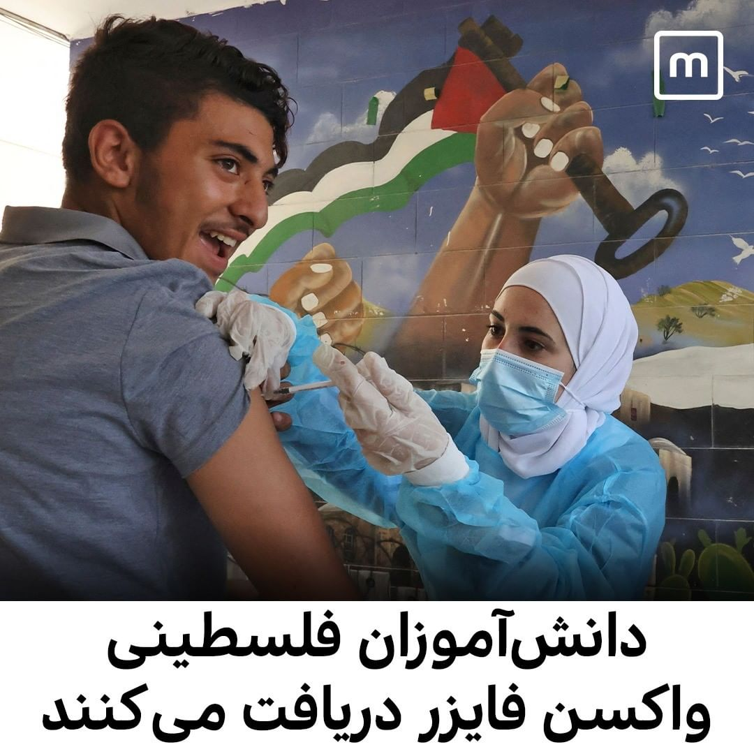 ▪️واکسیناسیون دانشآموزان فلسط … 001831001630585803