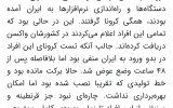  خبرگزاری فارس در گزارشی مین …  خبرگزاری فارس در گزارشی مین … 018896001632141004 160x100