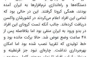  خبرگزاری فارس در گزارشی مین …  خبرگزاری فارس در گزارشی مین … 018896001632141004 300x190