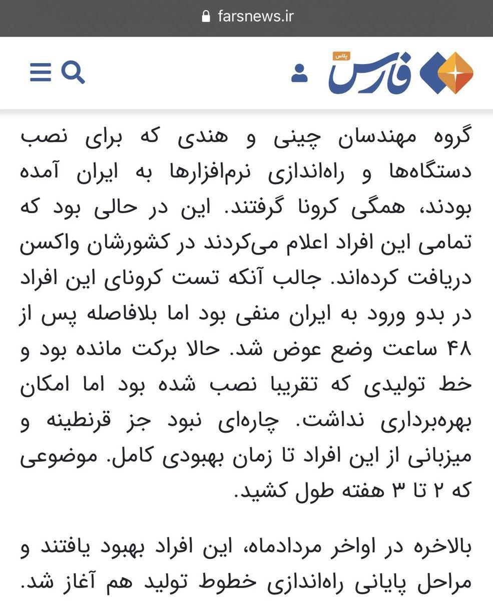  خبرگزاری فارس در گزارشی مین … 018896001632141004