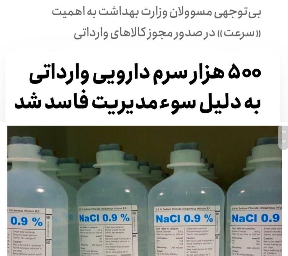 🔻۲۵۰ تن سرم دارویی در انبارها … 096468001631867403