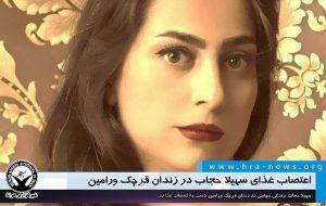 #سهیلا_حجاب، زندانی سیاسی زندا … #سهیلا_حجاب، زندانی سیاسی زندا … 152517001632342605 300x190