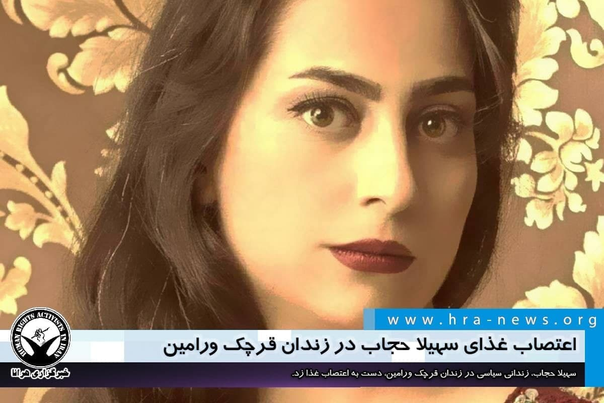 #سهیلا_حجاب، زندانی سیاسی زندا … 152517001632342605