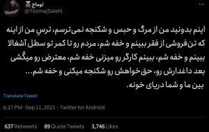 حرفهای @ToomajSalehi درست پیش … حرفهای @ToomajSalehi درست پیش … 189694001632083405 300x190