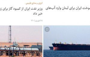 ۱۱ شهریور: کشتی حامل سوخت ایر … ۱۱ شهریور: کشتی حامل سوخت ایر … 189711001631273405 300x190