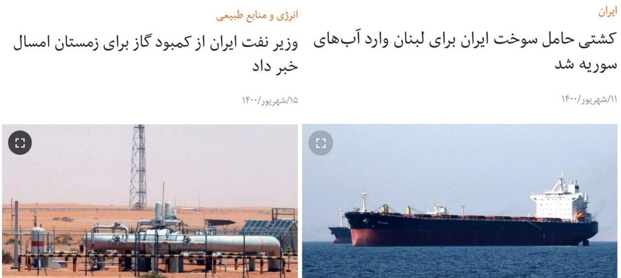 ۱۱ شهریور: کشتی حامل سوخت ایر … 189711001631273405