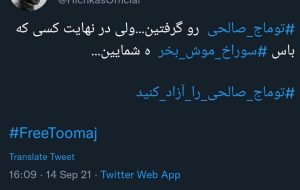هیچکس: #توماج_صالحی رو گرفتین … هیچکس: #توماج_صالحی رو گرفتین … 193863001631635206 300x190