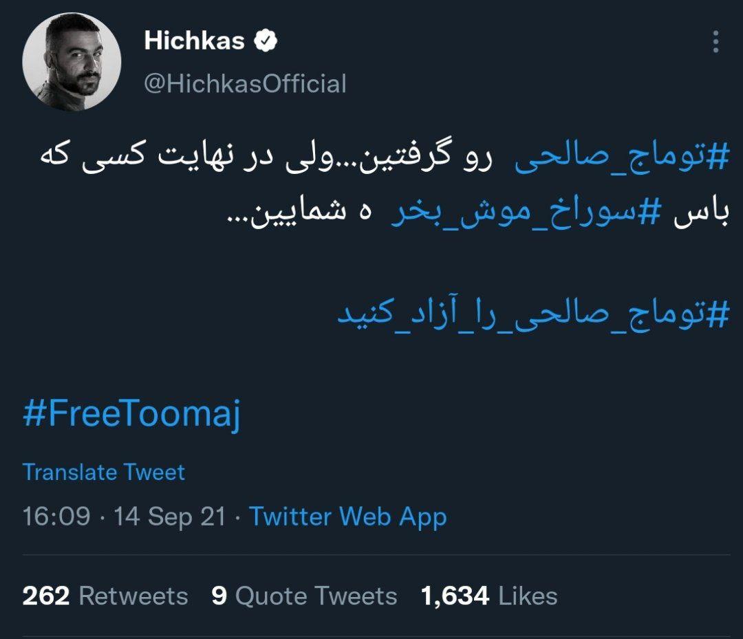 هیچکس: #توماج_صالحی رو گرفتین … 193863001631635206
