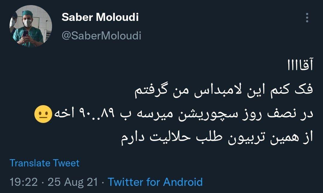 دکتر #صابر_مولودی از اکسترن ها … 203508001631363408
