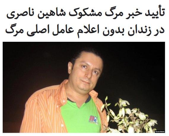 دو روز پس از انتشار خبر مرگ م … 228866001632400203