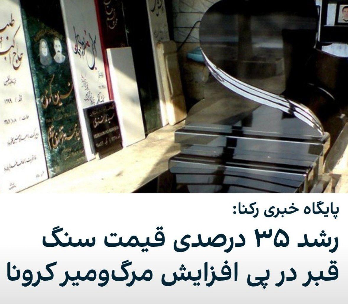 پایگاه خبری رکنا در گزارشی از … 249501001632729603