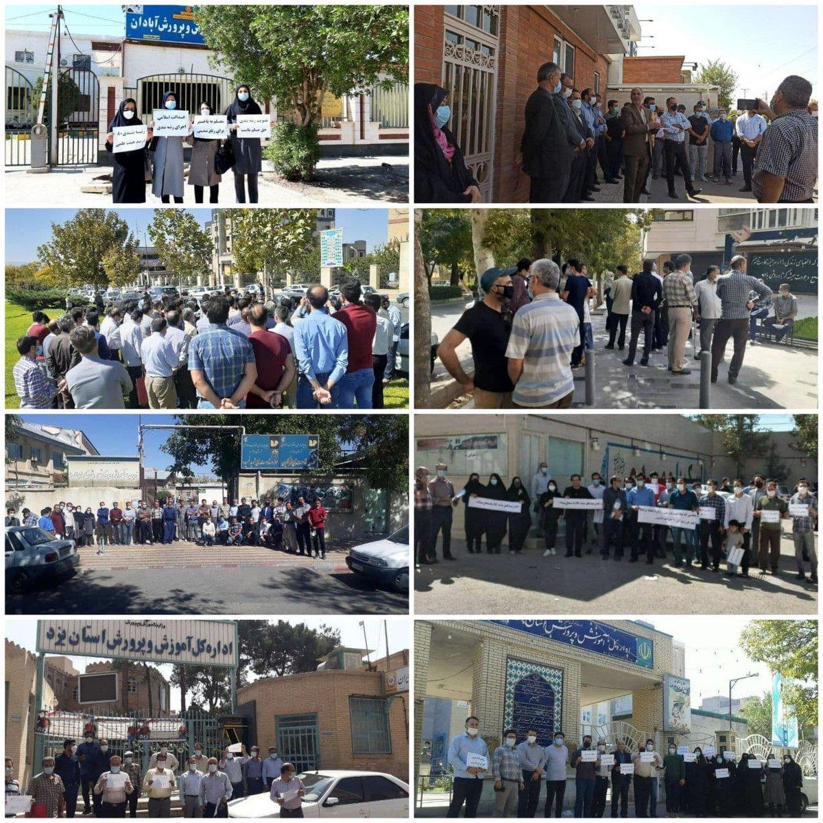  🔸اعتراضات معلمان ایران به اج … 251260001632425406