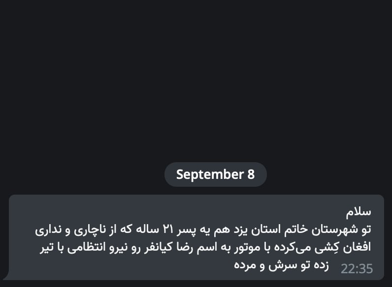 بعد از ویدئوی شلیک مامور نیروی … 353064001631140203