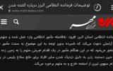 فرمانده انتظامی البرز گفته در … فرمانده انتظامی البرز گفته در … 356376001631093403 160x100