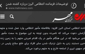 فرمانده انتظامی البرز گفته در … فرمانده انتظامی البرز گفته در … 356376001631093403 300x190