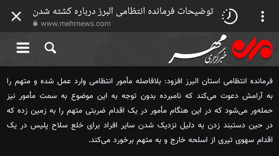 فرمانده انتظامی البرز گفته در … 356376001631093403