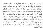 ▪️گزارش فارس از خط تولید چینی … ▪️گزارش فارس از خط تولید چینی … 378938001632126605 160x100