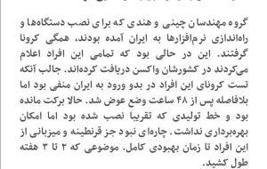 ▪️گزارش فارس از خط تولید چینی … ▪️گزارش فارس از خط تولید چینی … 378938001632126605 300x190