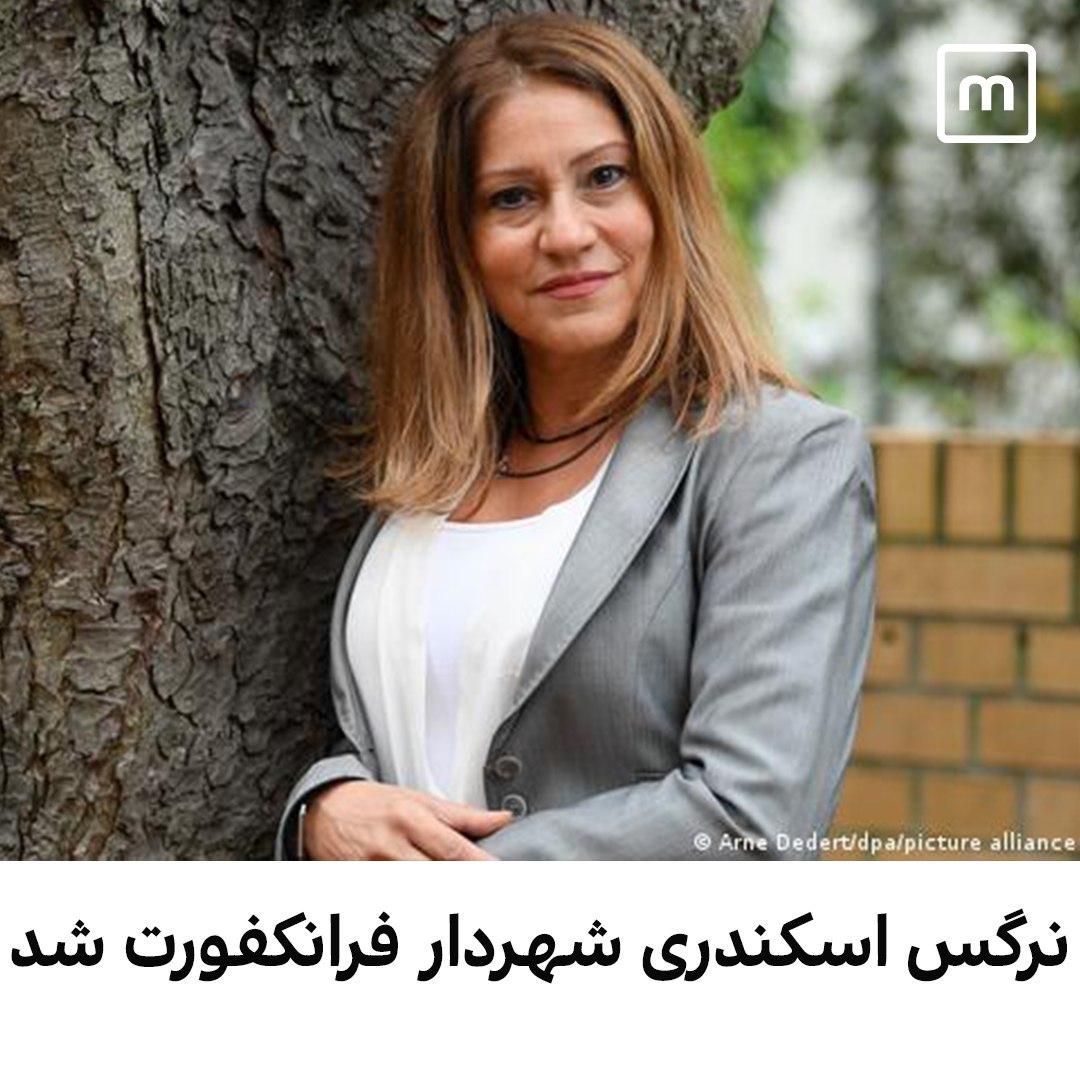 نرگس اسکندری، سیاستمدار ایرانی … 506229001631568603