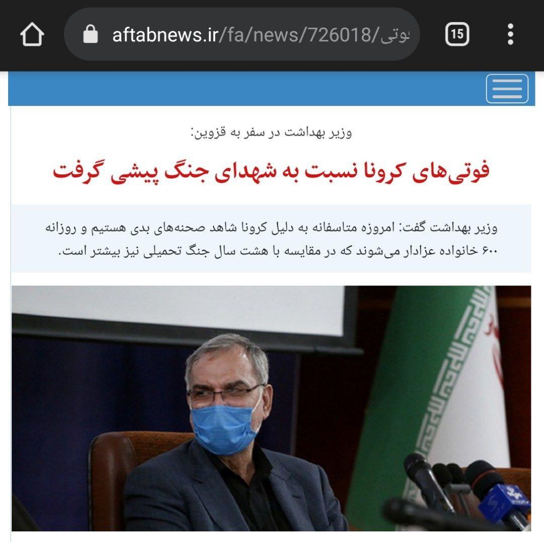 جنگ جمهوری اسلامی با جان مردم … 542048001631260805