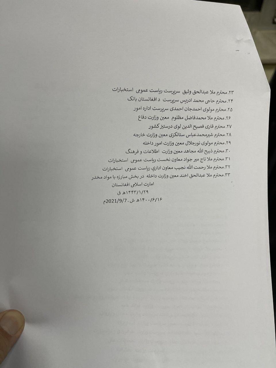 طالبان کابینه اعلام کرده. همه … 569752001631030403