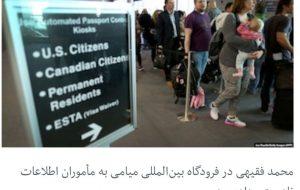 🔻سه ایرانیِ ساکن فلوریدا به نق … 🔻سه ایرانیِ ساکن فلوریدا به نق … 572106001631700005 300x190