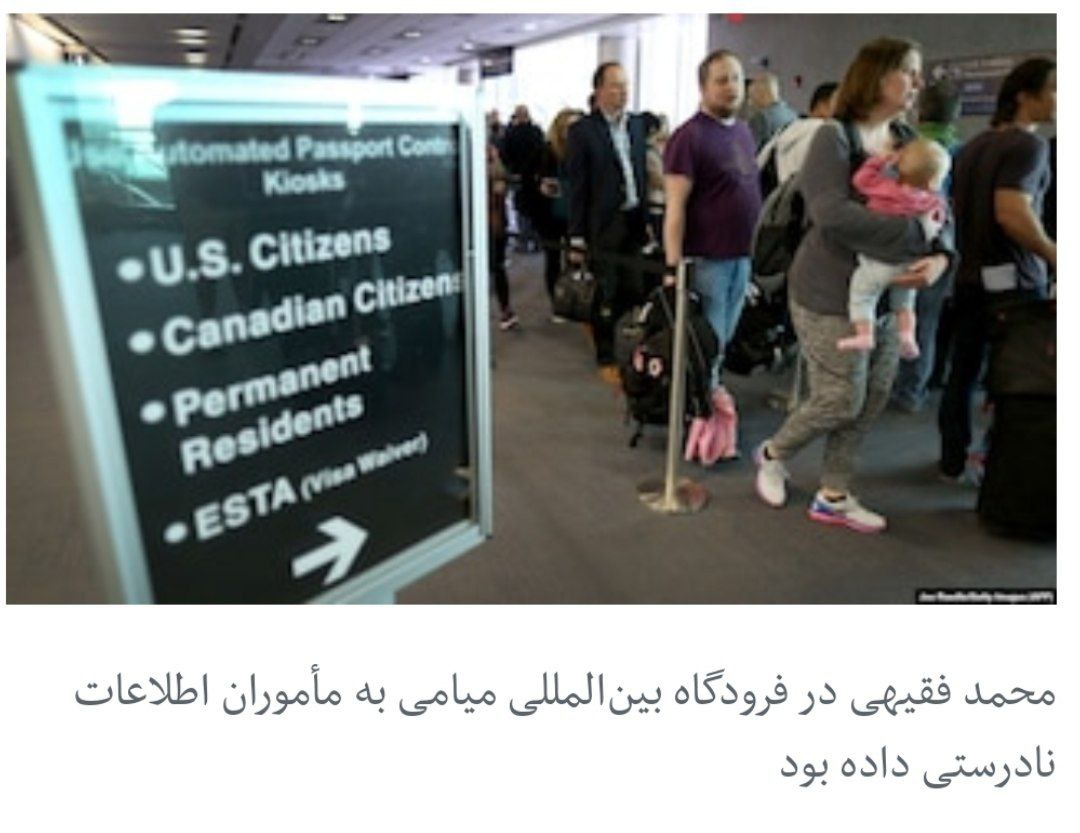 🔻سه ایرانیِ ساکن فلوریدا به نق … 572106001631700005