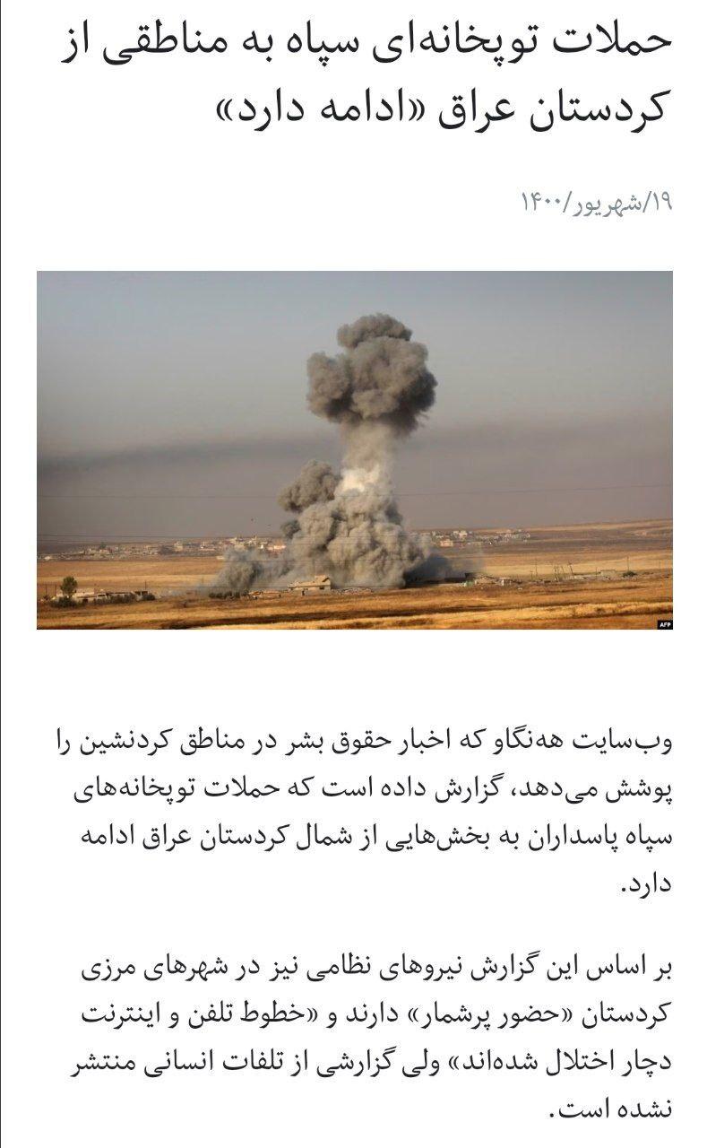 جمهوری اسلامی همچنان در حال ت … 616250001631354404