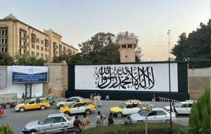 پرچم طالبان بر دیوار سفارت سا … پرچم طالبان بر دیوار سفارت سا … 658228001630998003 300x190