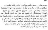 پای ثابت رسانههای فارسیزبا … پای ثابت رسانههای فارسیزبا … 689217001632726003 160x100