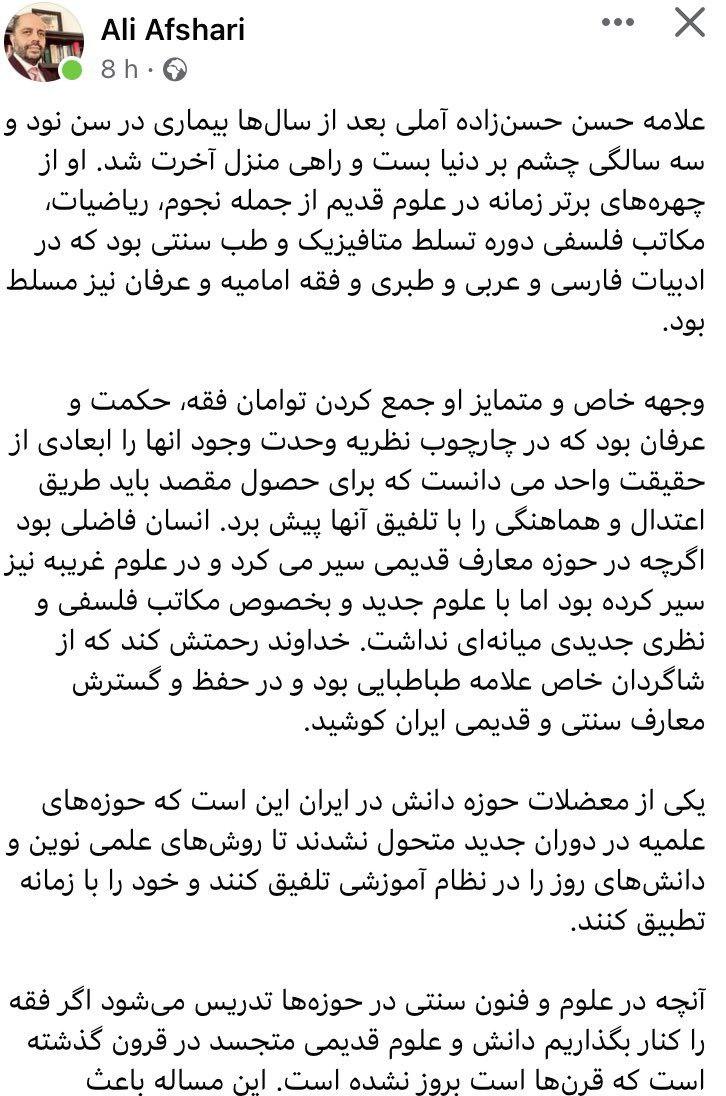 پای ثابت رسانههای فارسیزبا … 689217001632726003