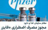🔻مدیرکل دارو و مواد تحت کنترل … 🔻مدیرکل دارو و مواد تحت کنترل … 705178001632238205 160x100