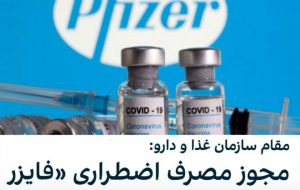 🔻مدیرکل دارو و مواد تحت کنترل … 🔻مدیرکل دارو و مواد تحت کنترل … 705178001632238205 300x190