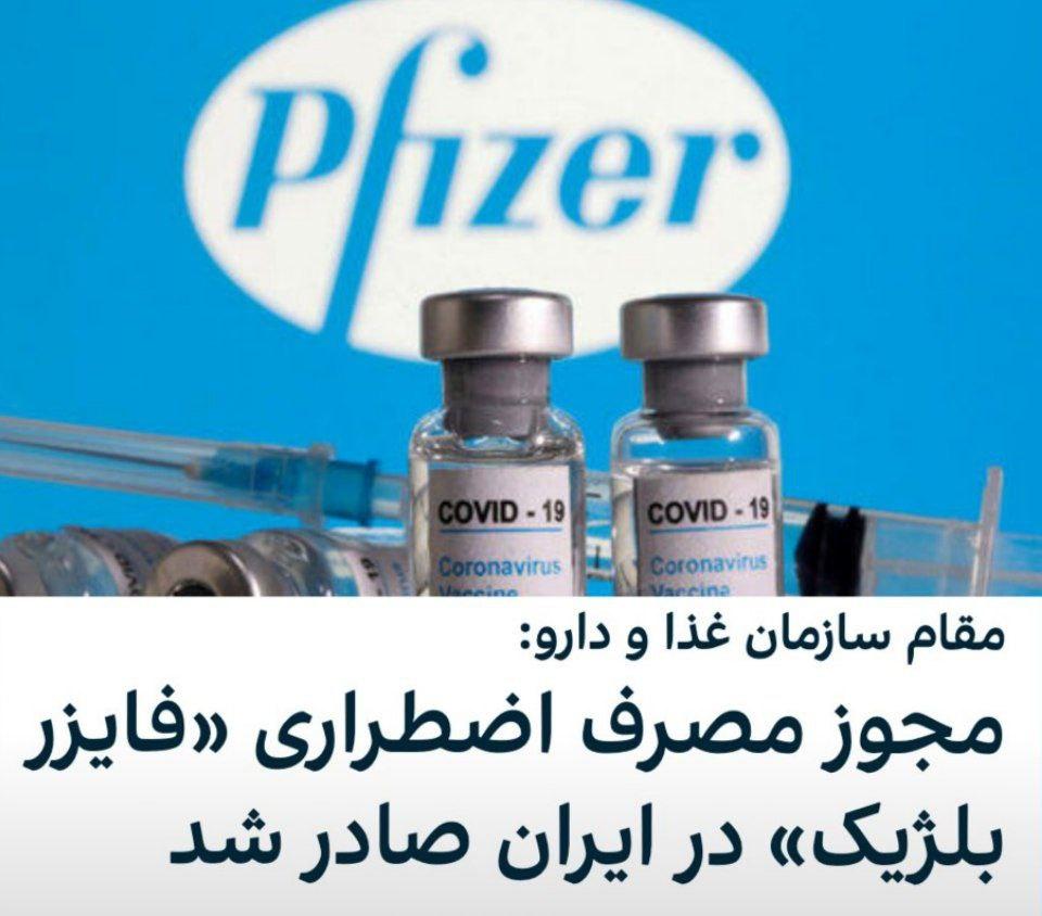 🔻مدیرکل دارو و مواد تحت کنترل … 705178001632238205