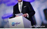 آلبرت بورلا، مدیرعامل شرکت فا … آلبرت بورلا، مدیرعامل شرکت فا … 720023001632735002 160x100